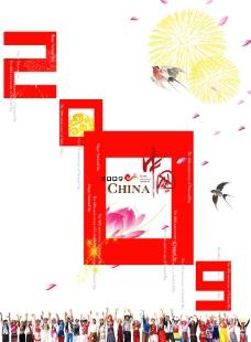 2009国庆图片