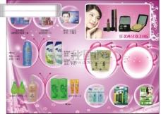 美容化妆品设计背景版面