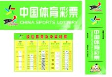 体育彩票图片