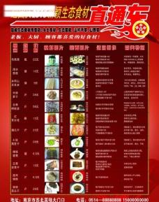 餐厅 食材 dm 宣传 彩页图片
