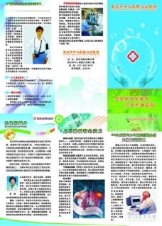 中心医院三折页图片