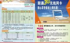 联通3g无线上网卡图片