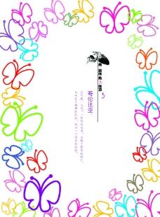 蝴蝶效应图片