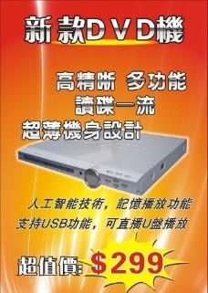 DVD海报图片