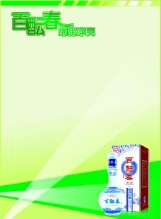 百酝春酒广告图片