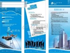 保险在  保险宣传单设计 保险公司