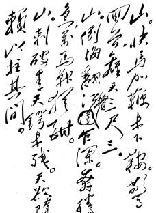 高精度的毛泽东自书诗词全集之一图片