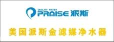 美国 派期 净水器 标志图片