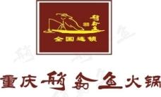 重庆艄翁鱼火锅图片