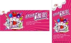 天友酸奶圖片