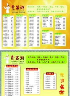 楚留湘菜单价目表图片