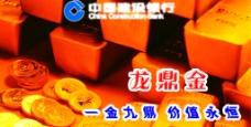 中国建设银行广告珍藏版图片