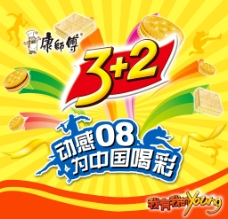 康师傅 3 2图片