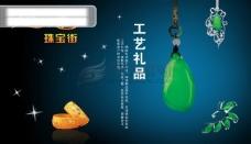 玉石珠宝广告