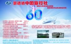 中国旅行社图片