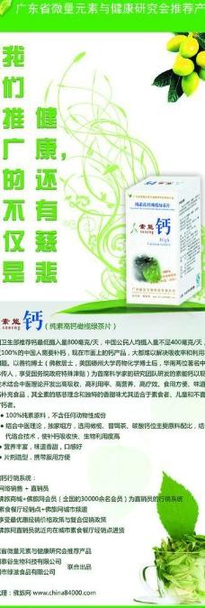 素能钙产品x展架图片