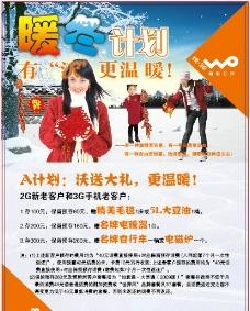 联通海报(暖冬计划)图片