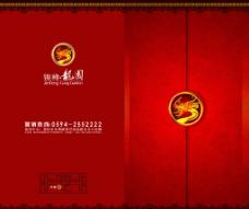 喜庆宣传册封面图片