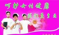 妇科医疗宣传广告图片