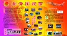 中国共青团海报图片