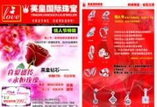 珠宝宣传单页图片