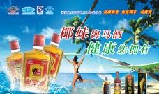 椰妹 海马 保健酒图片