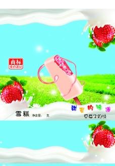 草莓雪糕包装图片