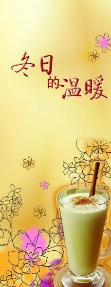 奶茶x展架图片