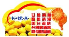 柠檬茶吊牌图片