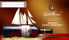 酒类海报设计