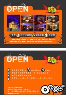 歌橙KTV图片
