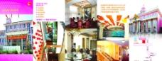 酒店折頁廣告單圖片