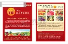 宣传单设计 彩页设计  农贸市场彩页设计