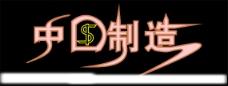 中国制造图片