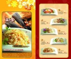 菜单 menu 画册图片