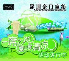 豪门家纺 绿色 绿色背景 清凉图片
