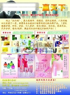 化妆品素材  背景模板