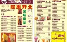 西园马路英雄奶茶店图片