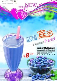 蓝莓宾治图片