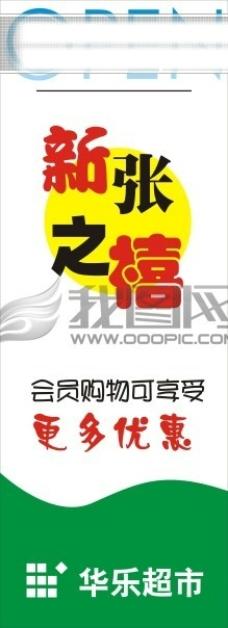 商业POP海报
