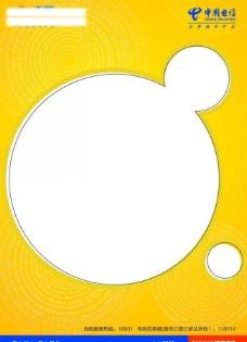 空白海报 选号单 电信 海报模板图片