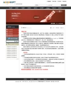 網頁模板內頁圖片