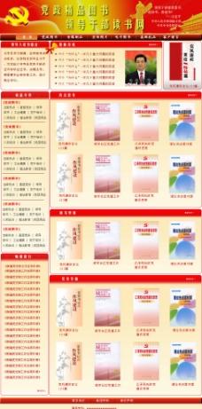 红色网页模板图片