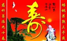 祝寿中堂字图片