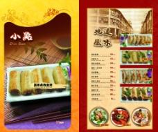 菜單 menu 畫冊圖片