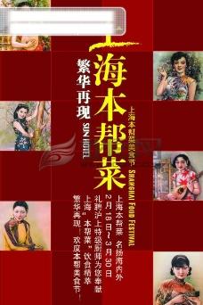 高级上海菜馆美食节