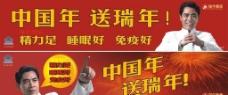 中國年送瑞年圖片