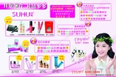 化妆品DM单页图片