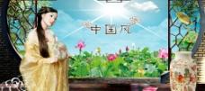 中国风 古典美女 荷塘图片