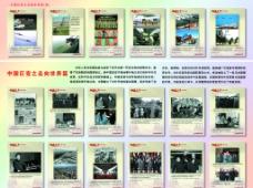 60年辉煌 序长城永固 走向世界(分层不精细)图片